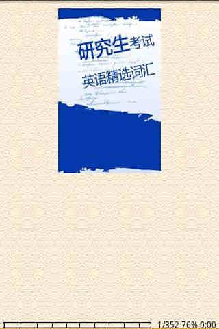 书友汇 英语考试系列