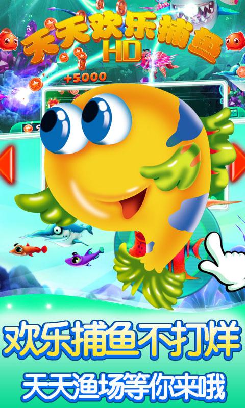 天天欢乐捕鱼HD游戏截图