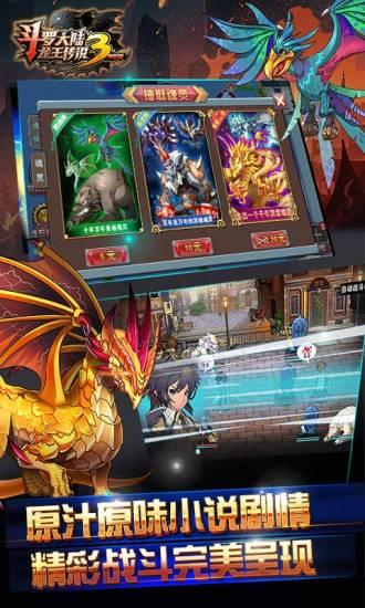 斗罗大陆3之龙王传说游戏截图