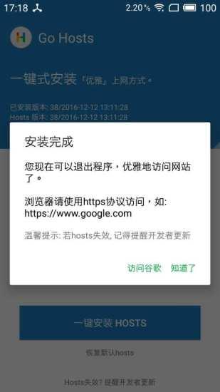 Go Hosts-Google play官网APP下载