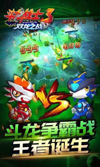 斗龙战士3双龙之战截图4