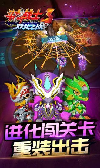 斗龙战士3双龙之战截图5