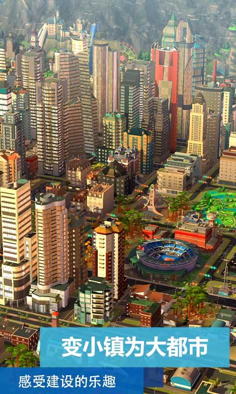 模拟城市我是市长(城市新地图)游戏截图