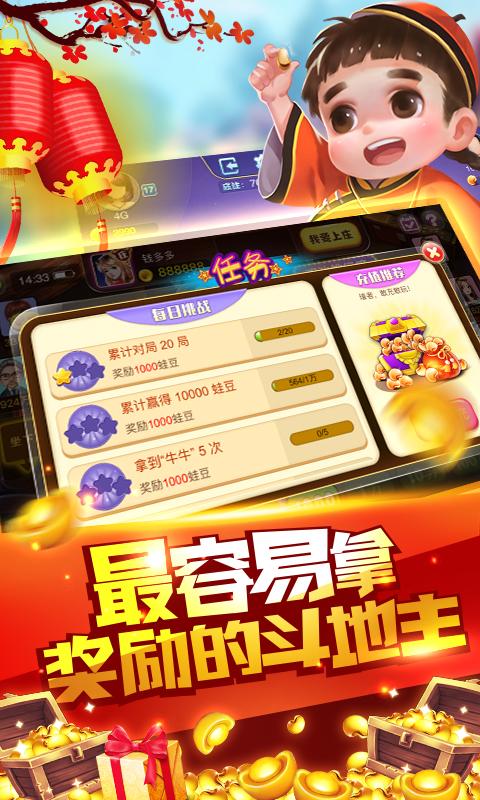 蛙蛙斗地主赢话费(单机网络版)游戏截图