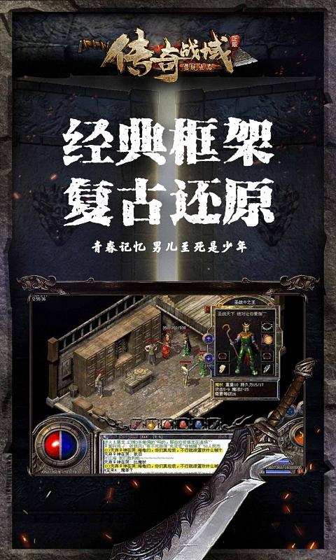 传奇战域移动版游戏截图