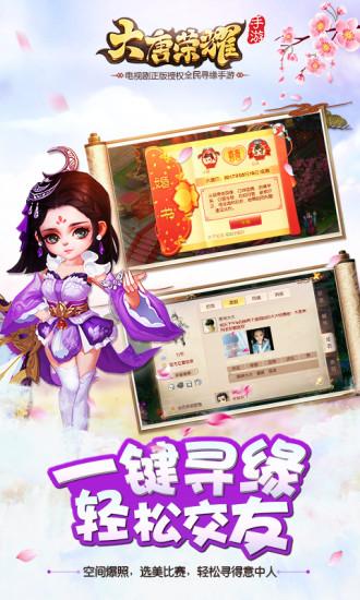 大唐荣耀游戏截图