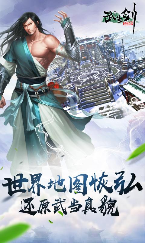 武当剑游戏截图