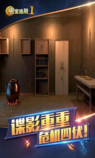 密室逃脱1逃离地牢游戏截图