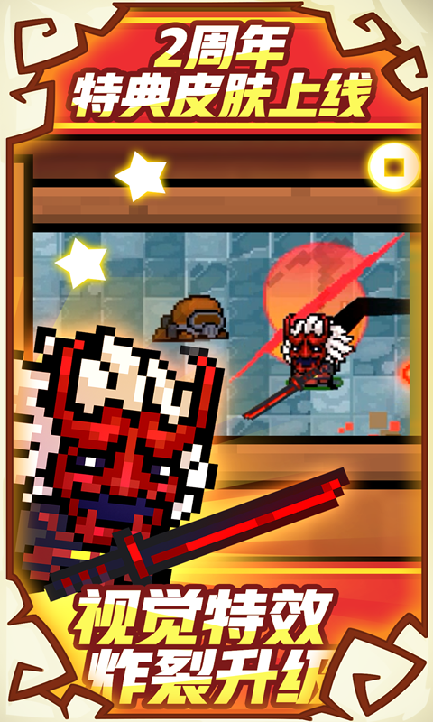 元气骑士游戏截图