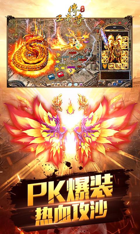 王者传奇游戏截图
