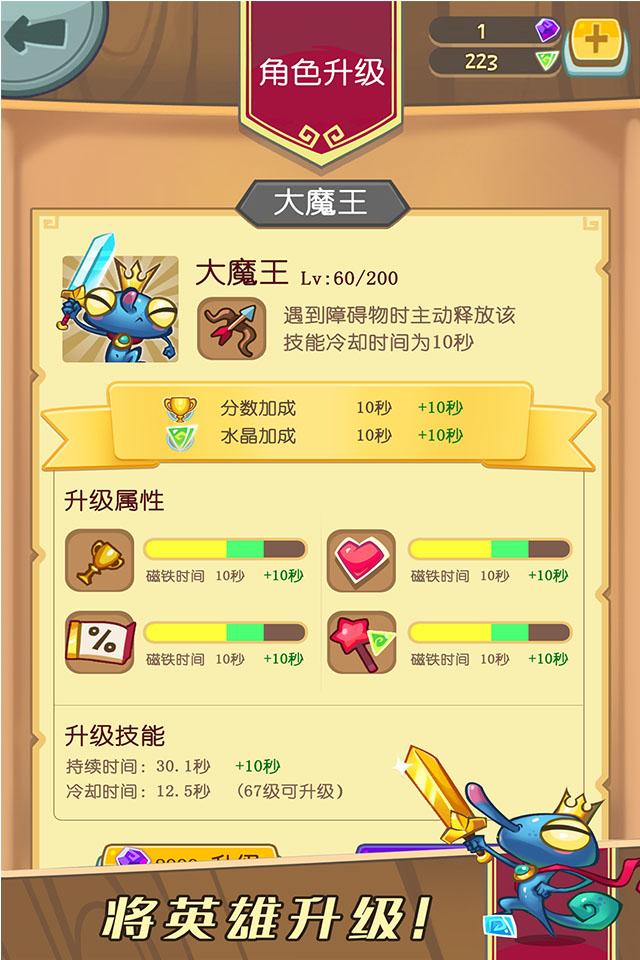 成王之路游戏截图