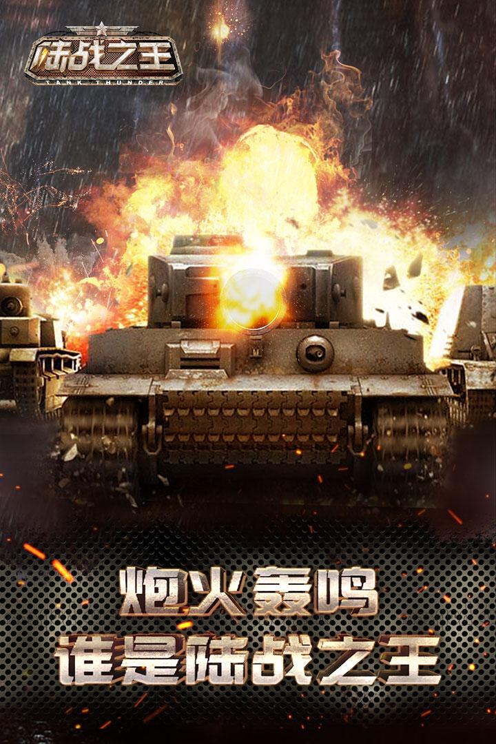 装甲突袭游戏截图