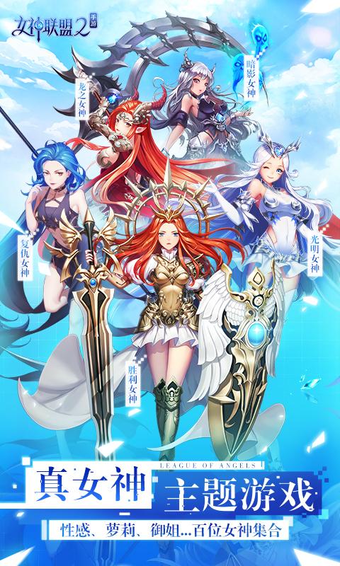 女神联盟2游戏截图