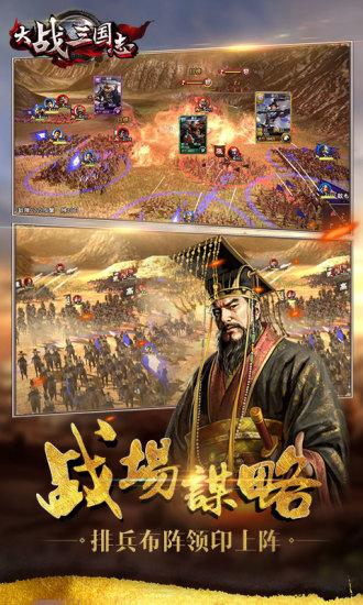 大战三国志游戏截图