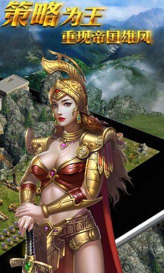 罗马帝国玩胜之战游戏截图