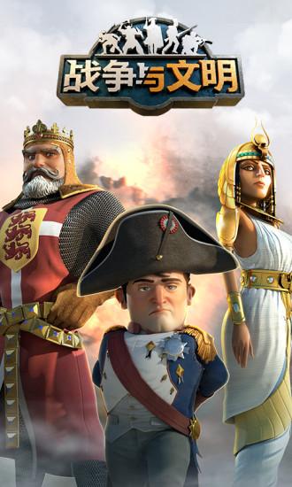 战争与文明宣传图片