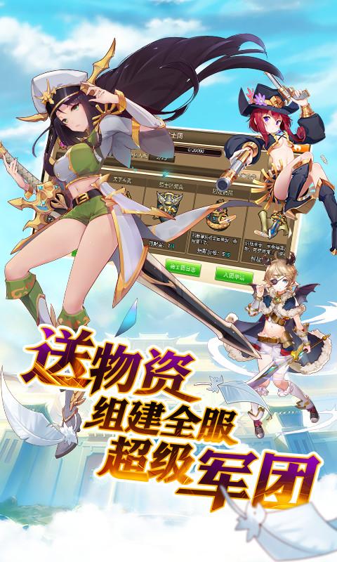 姬斗无双-三国武将娘化手游游戏截图