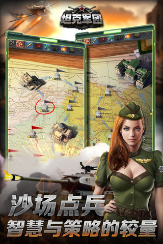 坦克军团:红警归来游戏截图