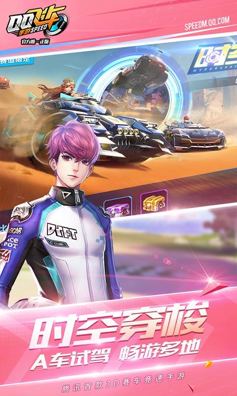 QQ飞车手游游戏截图
