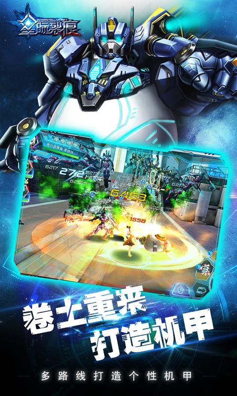 星际裂痕游戏截图
