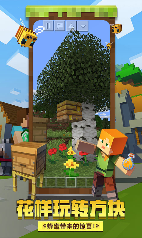 我的世界:蜜蜂来袭游戏截图