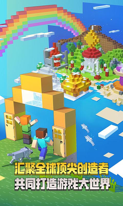 我的世界:新版本游戏截图