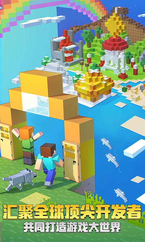 我的世界:创造更好的世界游戏截图