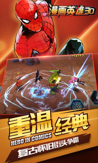 漫画英雄3D游戏截图
