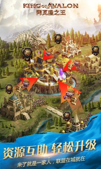 阿瓦隆之王:国服首发  游戏截图