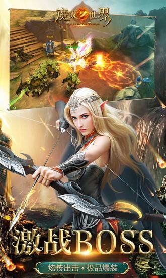 魔戒世界游戏截图