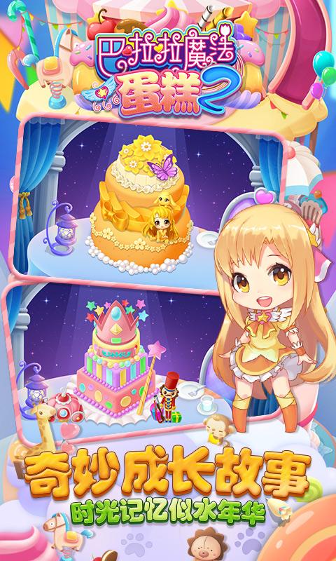 巴啦啦魔法蛋糕2游戏截图