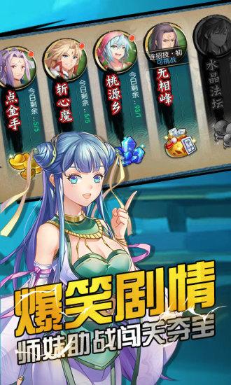 格斗小剑仙-暴打神魔游戏截图