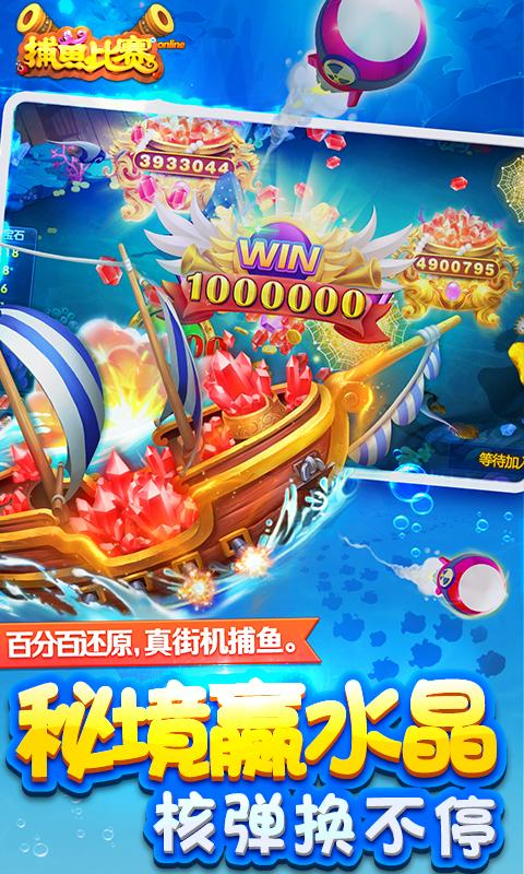 捕鱼比赛游戏截图