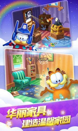 我的加菲猫游戏截图