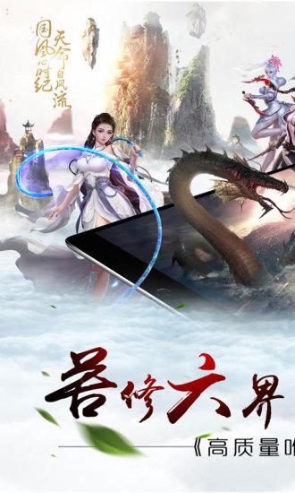 菲狐倚天情缘游戏截图