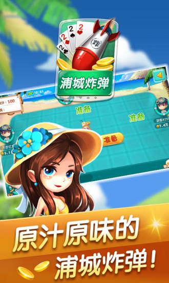 浦城炸弹游戏截图