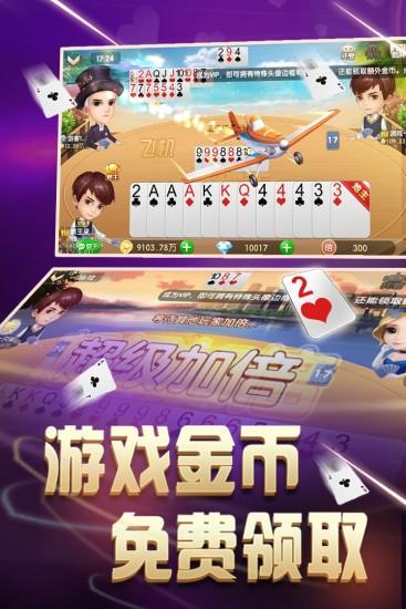 欢乐斗地主(QQ游戏官方版)游戏截图