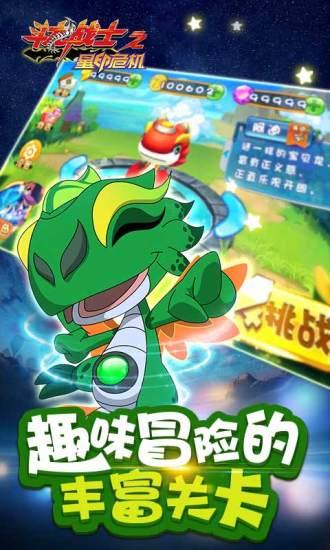 斗龙战士3手游游戏截图