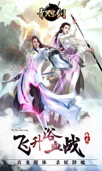 青冥宝剑游戏截图