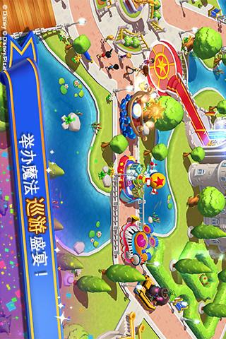 迪士尼梦幻王国截图5
