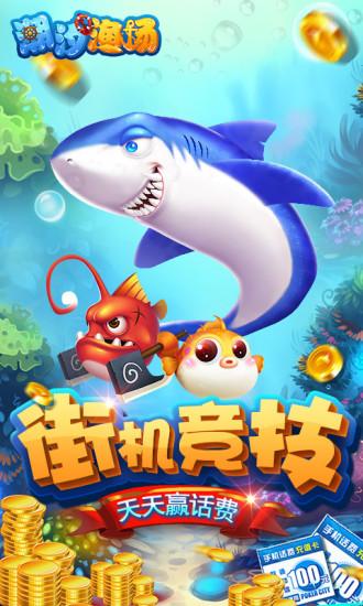 潮汐渔场游戏截图