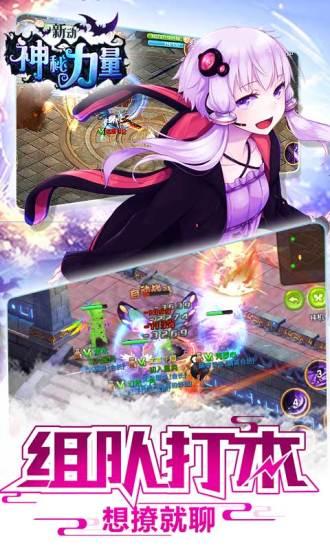 新动神秘力量游戏截图