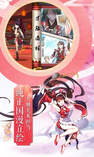欢乐修仙:国漫SSR游戏截图