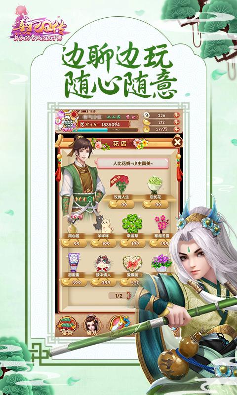熹妃Q传HD游戏截图