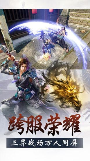 轩辕剑云游戏截图