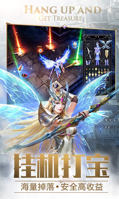 大天使之剑H5:抢百万红包