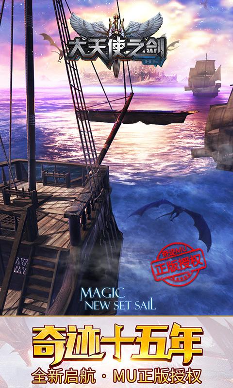 大天使之剑H5:正版MU奇迹游戏截图
