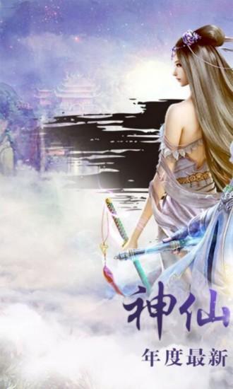 神仙online游戏截图