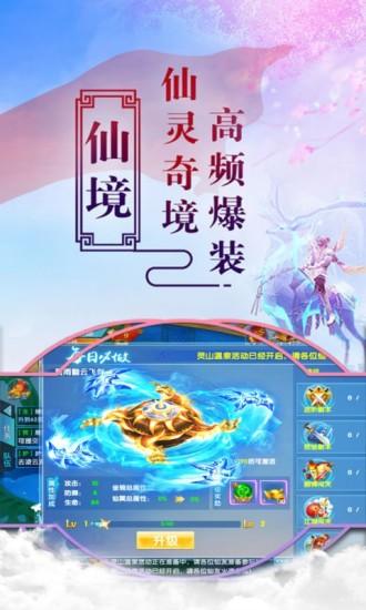 奇侠传OL游戏截图