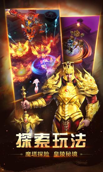 王者传奇奇迹之路游戏截图